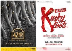 2020 CJ 뮤지컬 라인업, '브로드웨이 42번가'부터 '서편제'까지