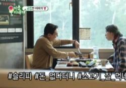 "TS, 한전 공문·사실확인서 공개…""슬리피 발언 명백한 거짓말"""