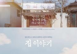 '집 이야기' 포스터 공개, 강신일의 따뜻한 미소
