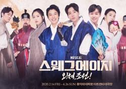 '스웨그에이지: 외쳐, 조선!' 초연 후 6개월 만에 앙코르 공연…내년 2월 14일 개막