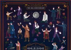 뮤지컬 '마마, 돈크라이' 여섯 번째 시즌…내년 2월 개막