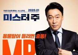 '미스터 주' 내년 1월 개봉 확정, 이성민표 코미디 출격