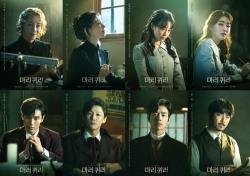 뮤지컬 '마리 퀴리', 김소향·리사 등 캐릭터 포스터 공개…내년 2월 개막