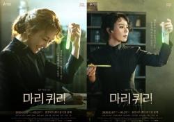 뮤지컬 '마리 퀴리', 18일 프리뷰 티켓 오픈…초연과 달라진 부분은?