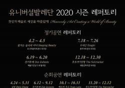 유니버설발레단, 2020년 레퍼토리 공개