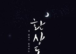 21일 개막 앞둔 연극 '환상동화', 다채로운 퍼포먼스 기대