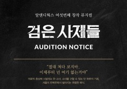 2021년 초연 창작 뮤지컬 '검은 사제들', 전 배역 오디션 개최