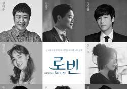 내년 3월 개막 뮤지컬 '로빈', 김대종부터 정상윤까지…캐스팅 공개
