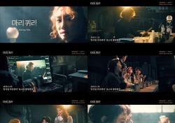 뮤지컬 '마리 퀴리', 메이킹 필름에 드러난 배우들의 케미…본 공연 기대 ↑
