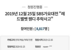 靑 국민청원까지…'웬디 사랑해' 캠페인, 빠르게 확산되는 팬덤 분노
