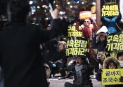 '권덕진아웃' vs '우리가 이겼다'…曺 둘러싼 찬반여론 팽팽