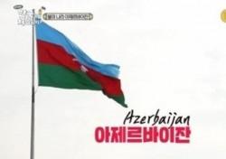 생소한 이름의 아제르바이잔, 우리나라와는 여자 배구로 인연