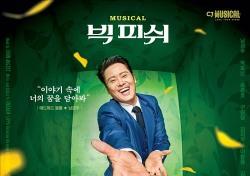 뮤지컬 '빅 피쉬' 남경주, 관객들 만난다…토크 콘서트 개최