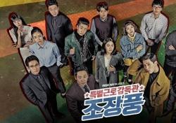 '특별근로감독관 조장풍' 올해 마무리는 트로피 세례로, 2019년 총 7개