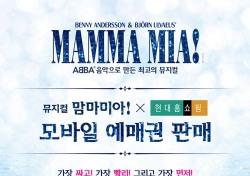 뮤지컬 '맘마미아!', 앵콜 공연 예매권 4일 현대홈쇼핑서 판매
