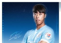 대구FC, U-23 대표팀 수비수 김재우 영입