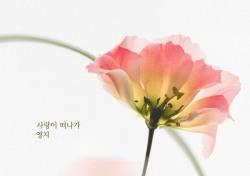 영지, 드라마 '우아한 모녀' OST곡 '사랑이 떠나가' 4일 공개