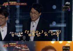 """김국환 아들 '해동' 건설사 직원, 예명 사용 이유? """"아버지와 극적 화해했다"""""""