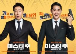 '미스터 주: 사라진 VIP' 이성민·김서형·배정남, 3인 3색 요원 매력