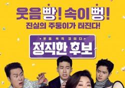 '정직한 후보' 라미란부터 나문희까지, '뻥쟁이 군단'의 코믹 앙상블
