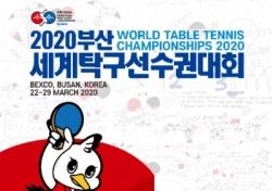 '안방 탁구대표를 가리자' 2020 부산 세계탁구선수권 국가대표 선발 평가전 12~14일