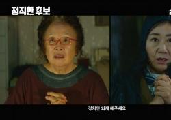 '정직한 후보' 메인 예고편 공개, 뻥쟁이 군단의 유쾌한 활약