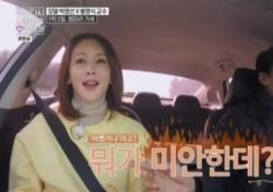 봉영식 교수·모델 박영선, 달달했던 두 사람 사이 쓴맛