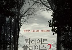 '콰이어트 플레이스2' 티저 포스터 공개, 생존은 소리없이 계속된다