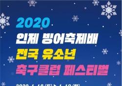 2020 인제 빙어축제배 유소년 축구클럽 페스티벌, 1월 18일 개막