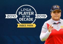 박인비 최근 10년간 LPGA 최고 선수 선정