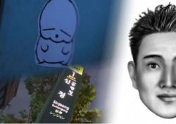 '엽기토끼 살인사건' 용의자 性범죄 전과 정보 공유 불가능…벌금형 '적신호'