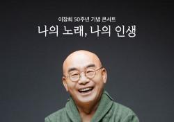 이장희, 데뷔 50주년 콘서트 '나의 노래, 나의 인생' 개최