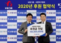 [탁구] 보람그룹, 대한탁구협회 공식 후원