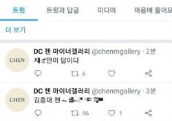 """엑소 첸이 전한 기쁜 소식에…극성팬들 인스타그램 등서 """"탈퇴해라"""" 악담"""