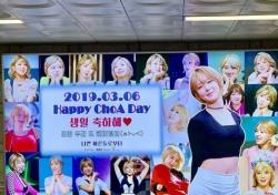 AOA 탈퇴 멤버 초아 팬심에 응답한다…SNS 향하는 시선