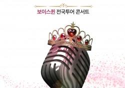 '보이스퀸', 전국 투어 콘서트 무대 오를 최종 7인에 '관심 집중'