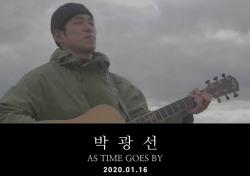 '울랄라 세션' 출신 박광선, 신곡 'As Time Goes By' 공개