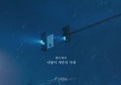 제이세라, 드라마 '우아한 모녀' OST곡 '사랑이 저만치 가네' 리메이크