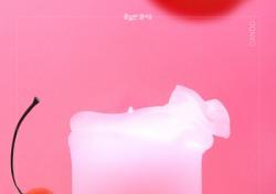 캔도(CANDO), '꽃길만 걸어요' OST곡 '사랑인 건가요' 19일 공개