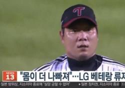 류제국 실명 공개, A 선수는 베일 속…'피의사실공표' 여부 제각각