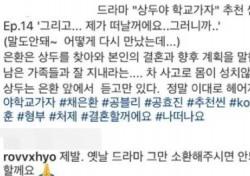 공효진 인스타그램 오랜팬 저격글 논란…