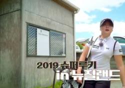 조아연의 뉴질랜드 전훈기 SBS골프에서 방영