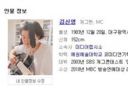 김신영, '프로필 사진' 이슈되자 생방송 중 폭탄 해명