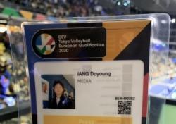 [배구로 세계를 만난다_in 독일②] (24) 도쿄올림픽 남자배구 유럽예선 취재(1)