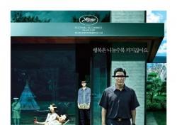 '기생충' 이변 뒤 숨은 주역 곽신애 대표…남편 정지우 등 영화계 인맥 화제