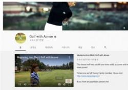 교습가에 선수, 개그맨까지 '골프 유튜버 붐'