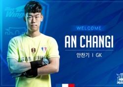 'U-23 대표팀 GK' 안찬기, 수원행