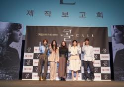 영화 '콜' 제작보고회 열고 개봉 기대감 높여