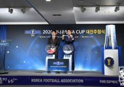 2020 하나은행 FA컵 1~4라운드 대진 확정