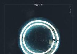 앵지, 드라마 '꽃길만 걸어요' OST 고백송 'I believe' 1일 발표